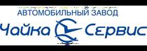 Avtomobilnyy zavod Chayka-Servis
