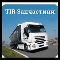 TIR-Zapchasti
